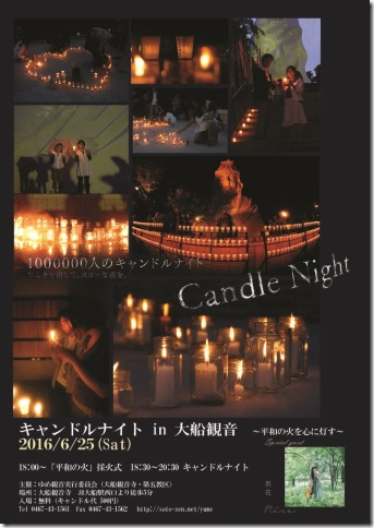 candle2016