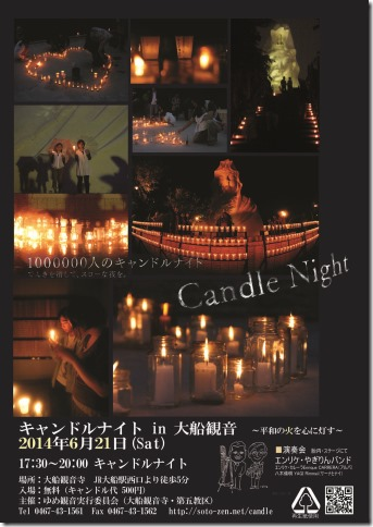 candle2014