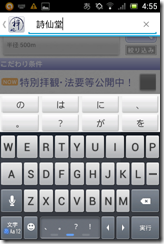 Screenshot_2013-01-19-04-55-45