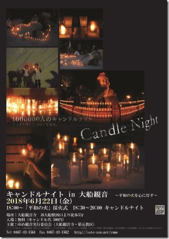 candle2018